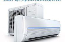 Как да изберем най-добрия климатик